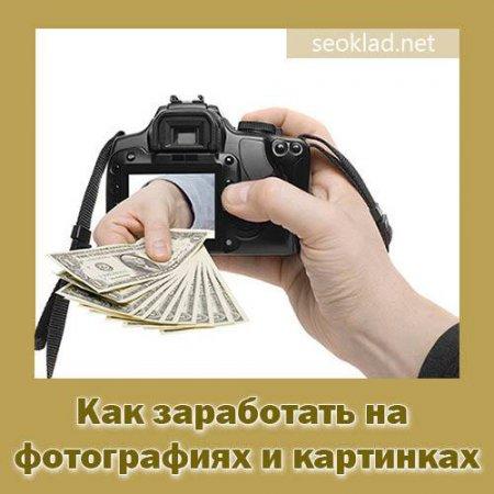 Как заработать на фотографиях и картинках