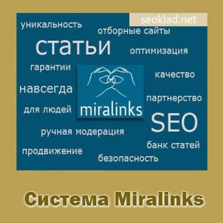 Система Miralinks