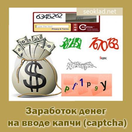 Заработок денег на вводе капчи
