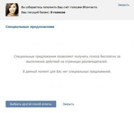 Как получить бесплатно голоса в Вконтакте