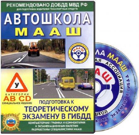 АВТОШКОЛА МААШ v27.0.0.401 [2013, RUS]
