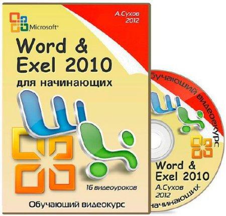 Microsoft Word и Exel 2010 для начинающих. Обучающий видеокурс (2012)