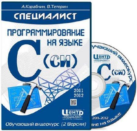 Программирование на языке C (Си). Обучающий видеокурс (2012/В.Тетерин/WMV/2011/А.Кораблин /MP4)