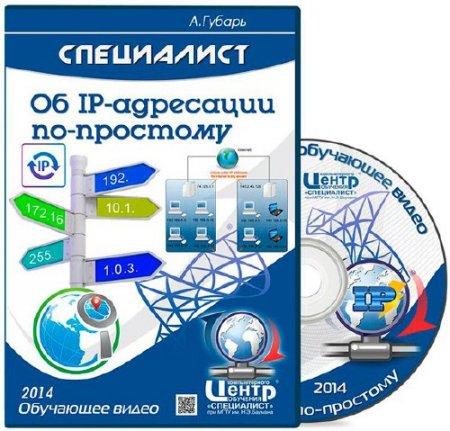 Об IP-адресации по-простому. Обучающее видео (2014/PCRec/1080p/720p)