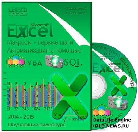 MS Excel Макросы - первые шаги / Автоматизация с помощью VBA и SQL. Обучающий видеокурс (2014-2015)