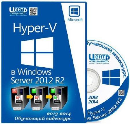Hyper-V в Windows Server 2012 R2. Обучающий видеокурс (2013-2014)
