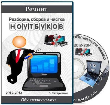 Разборка, сборка, ремонт и чистка ноутбуков. Обучающее видео (2012-2014)