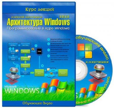 Курс лекций - Архитектура Windows. Программирование в ядре Windows. Обучающее видео (2015)