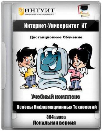 ИНТУИТ - Основы информационных технологий v.1.10. Учебный комплекс (2011)