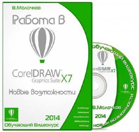 Работа в CorelDRAW Graphics Suite X7. Новые возможности. Обучающий видеокурс (2014)