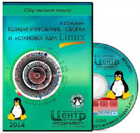 Специалист. Конфигурирование, сборка и установка ядра Linux. Обучающее видео (2014)