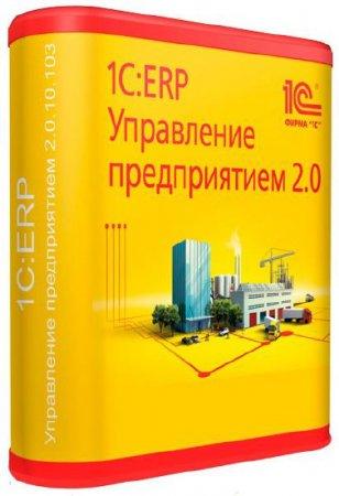 1С:ERP Управление предприятием 2.0.10.103 + Учебные материалы