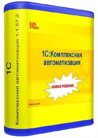 1С:Комплексная автоматизация 1.1.57.2 + Учебные материалы