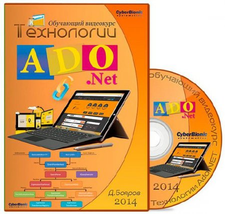 Технологии ADO.NET. Видеокурс (2014)