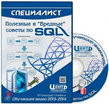 """Специалист: Полезные и """"Вредные"""" советы по SQL. Видеокурс (2013-2014)"""