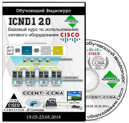 ICND1 2.0. Базовый курс по использованию сетевого оборудования Cisco. Обучающий видеокурс (19.05.2014)