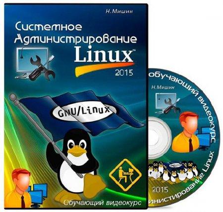 Системное администрирование Linux. Видеокурс (2015)