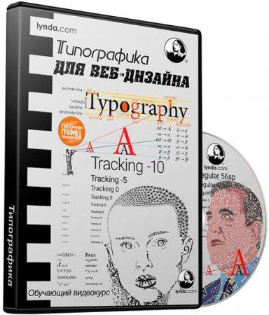 Типографика для веб-дизайнеров (2011) Видеокурс