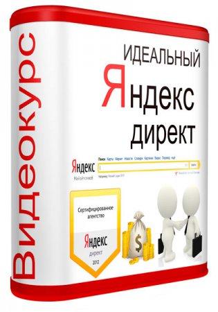 Идеальный Яндекс Директ (2014) Видеокурс
