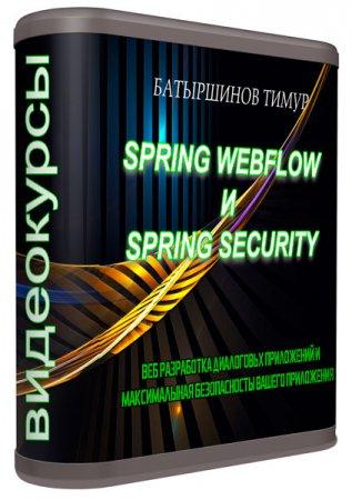 Spring WebFlow и Spring Security (2014) Видеокурсы