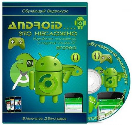 Android это несложно. Разработка приложений и cоздание игр для ОС Android (2013-2015)