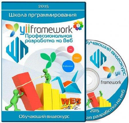 Yii Framework - Профессиональная разработка на Веб (2015) Видеокурс