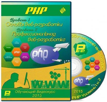 PHP. Уровень 1 Основы веб-разработки / Уровень 2. Профессиональная веб-разработка (2015) Видеокурс