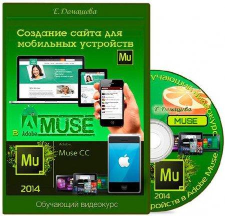 Создание сайта для мобильных устройств в Adobe Muse (2014)