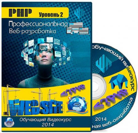 PHP. Уровень 2. Профессиональная веб-разработка (2014)