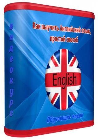 Как выучить Английский язык, простой способ (2015) Обучающее видео