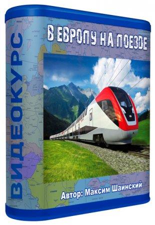 В Европу на поезде (2015) Видеокурс