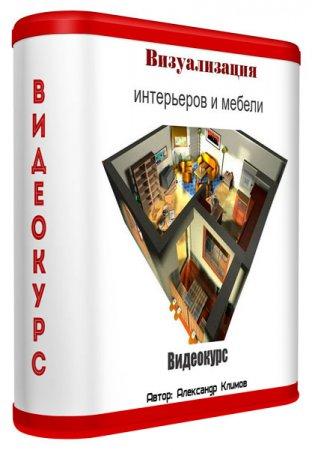 Визуализация интерьеров и мебели. Видеокурс (2014)