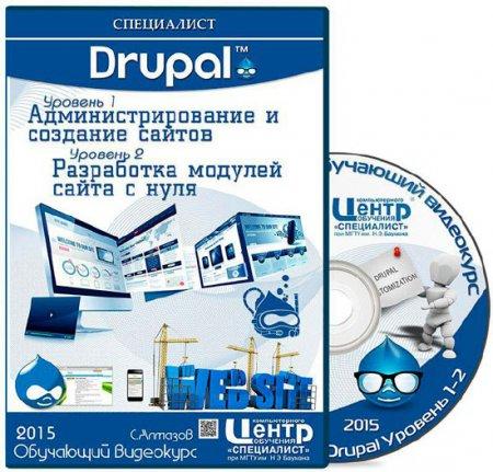 Drupal. Уровень 1. Администрирование и создание сайтов / Уровень 2. Разработка модулей сайта с нуля (2015)