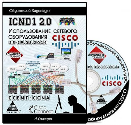 ICND1 2.0. Использованию сетевого оборудования Cisco (25-29.08.2014) Видеокурс