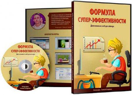 Формула супер-эффективности для ленивого веб-дизайнера. Видеокурс (2014)