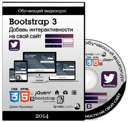 Bootstrap 3. Добавь интерактивности на свой сайт (2014) Видеокурс
