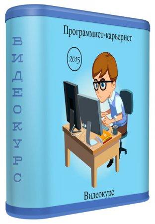 Программист-карьерист. Видеокурс (2015)