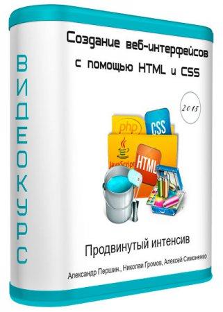Создание веб-интерфейсов с помощью HTML и CSS. Продвинутый интенсив (2015) Видеокурс