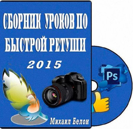 Сборник уроков по быстрой ретуши (2015)