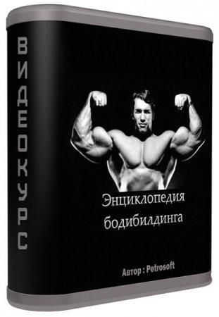 Энциклопедия бодибилдинга. Видеокурс (2007)