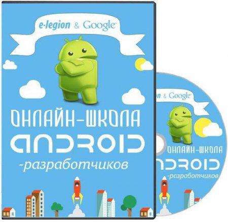 Онлайн-школа android-разработчиков (2015) Видеокурс