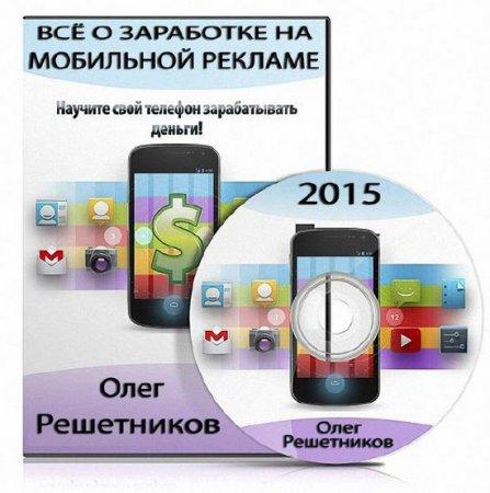 Всё о заработке на мобильной рекламе (2015) Видеокурс