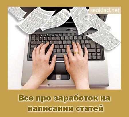 Все про заработок на написании статей