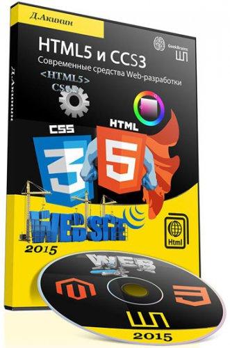 HTML5 и CSS3. Современные средства Web-разработки (2015)