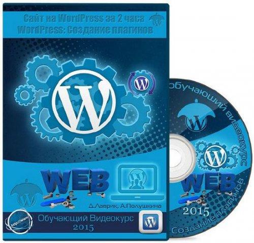 Сайт на WordPress за 2 часа / WordPress: Создание плагинов (2015) Видеокурс