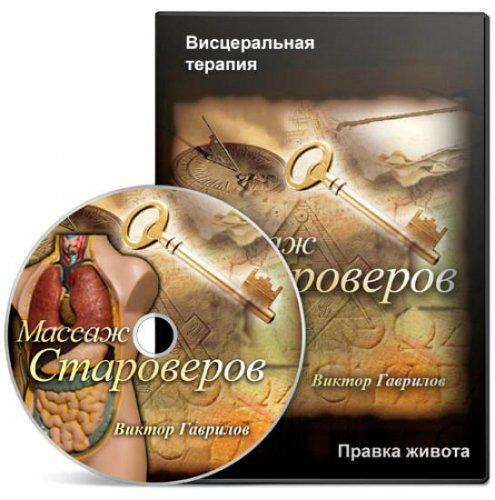Висцеральная терапия. Массаж староверов. Видеокурс (2014)