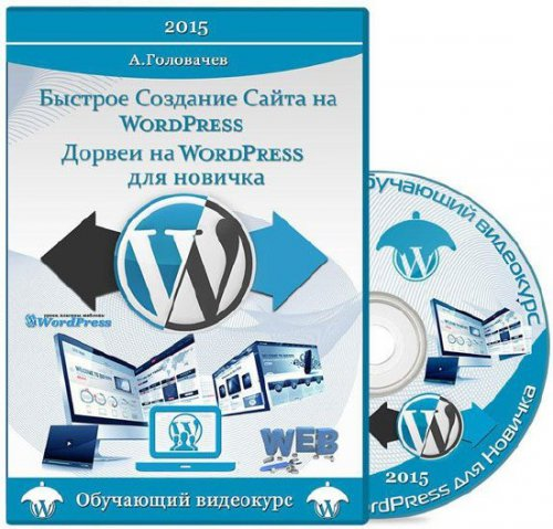 Быстрое Создание Сайта на WordPress / Дорвеи на WordPress для Новичка (2015)