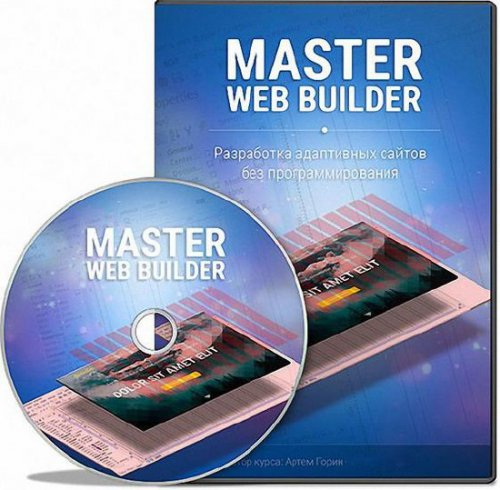 Мастер Web Builder - как создать адаптивные сайты (2015) Видеокурс