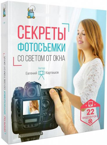 Секреты фотосъёмки со светом от окна. Видеокурс (2015)