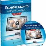 Полная защита сайта на Joomla 3.0. Видеокурс (2014)